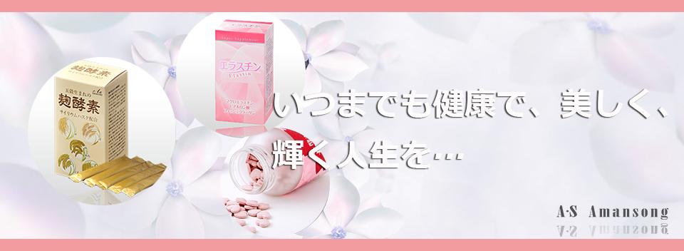 株式会社エイ・エスは静岡市で健康食品とコスメのOEM、Baby用品の販売、中国語のコンサルティングを行っています。