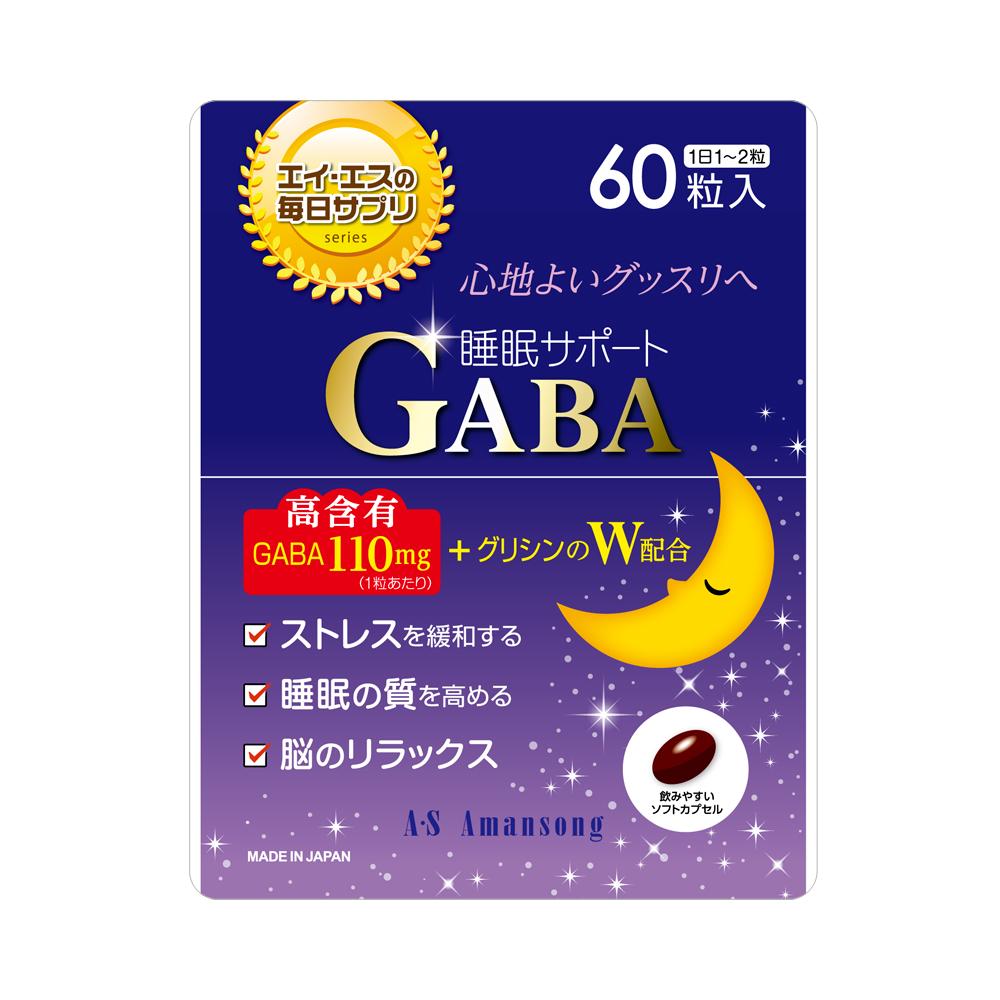 睡眠サポート GABA